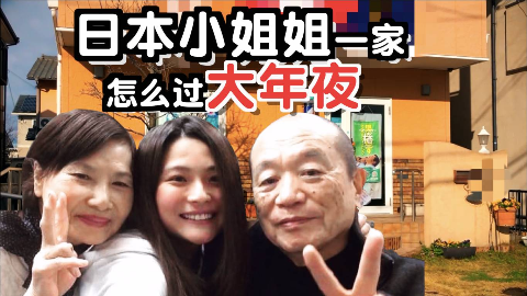 【kei和marin】日本小姐姐带你回家,告诉你日本人在大年夜都做些什么!