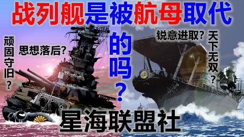 【星海社/第162期】战列舰是被航母取代的吗?