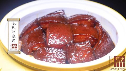 【大师的菜·毛氏红烧肉】毛氏红烧肉靠什么名扬四海?湘菜大师为你揭秘传统正宗的做法!