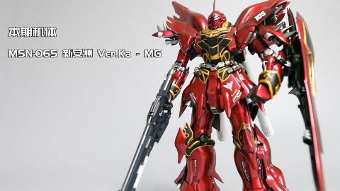 【壹机Show】MSN-065 新安洲 Ver.Ka - MG (本期送出一台拼装模型)