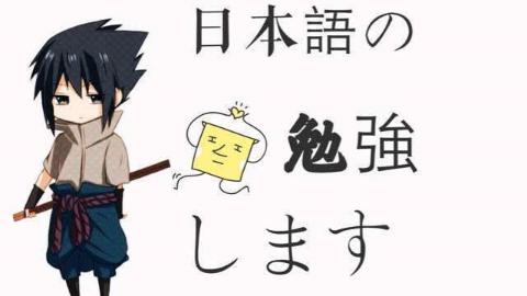 最实用的日语入门基础教学全在这里啦!(上)