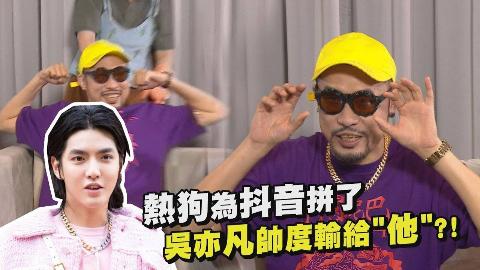 【最爽专访】热狗为抖音真的拼了 吴亦凡帅度输给 他 ?!