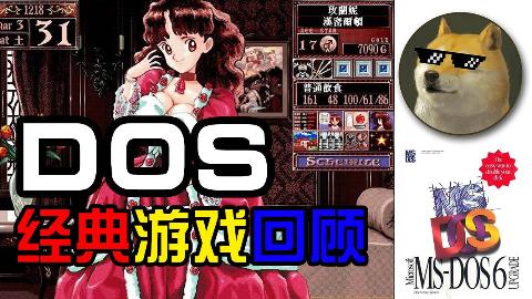 PC游戏的流金岁月【DOS系统及游戏回顾】第一期