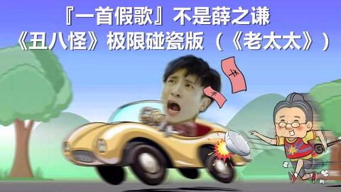 【范例】如何写一首薛之谦式的搞笑歌(《丑八怪》篇)