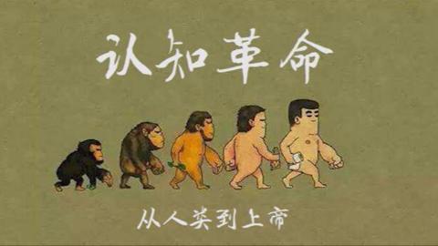 《人类简史》认知革命:开启人类历史的钥匙