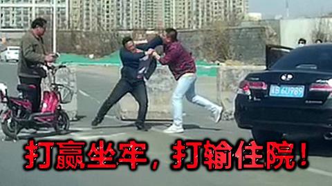 中国路怒合集2019(五):打赢坐牢, 打输住院!