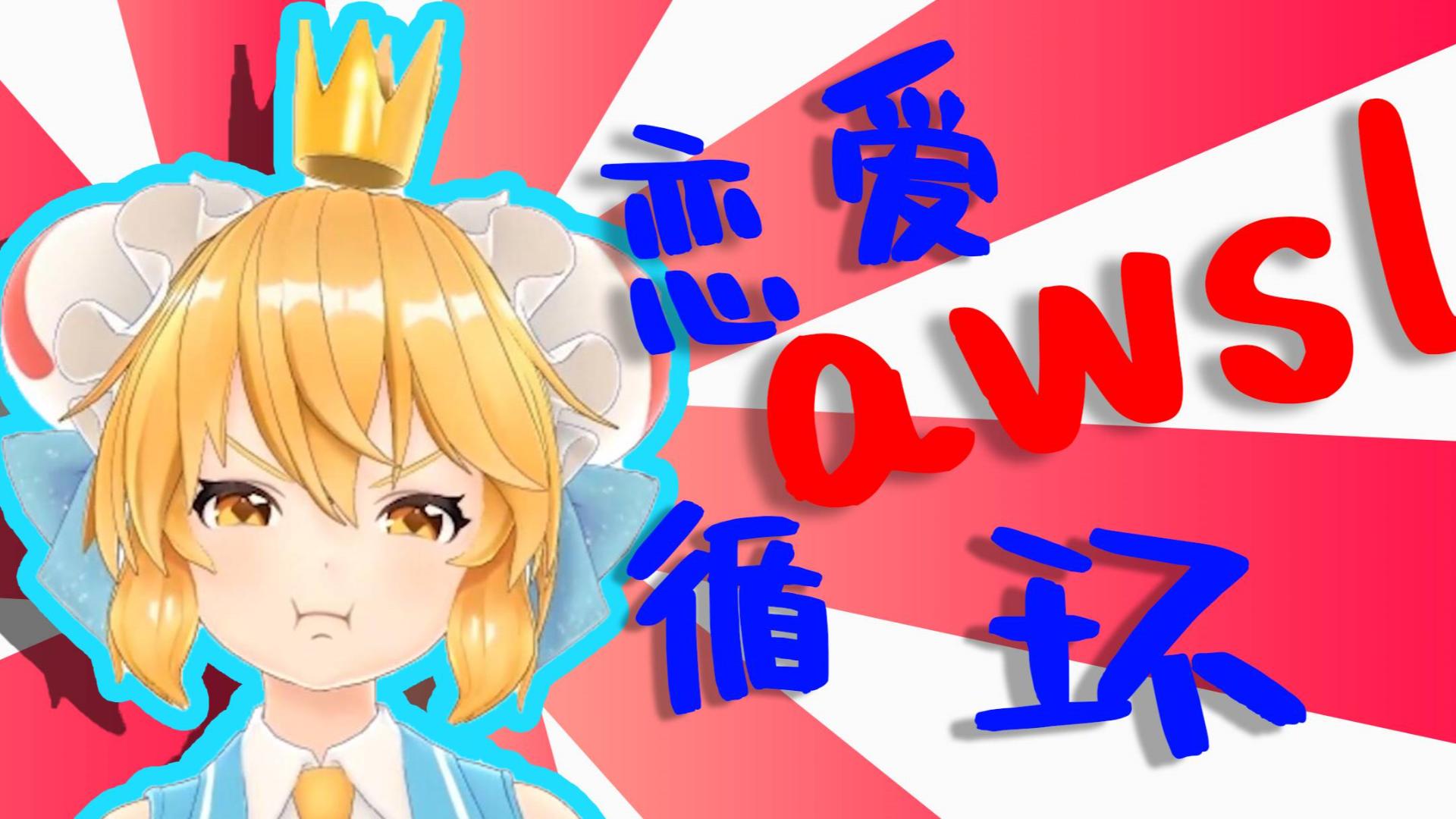 【ac娘】恋爱循环