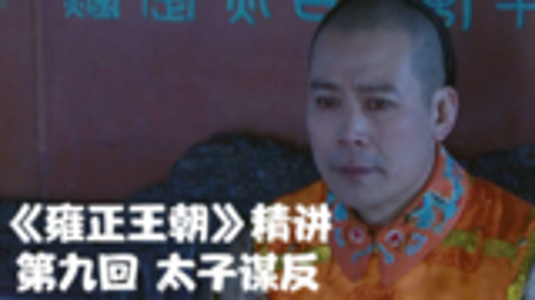 【1900】《雍正王朝》精讲第九回 太子谋反 西北兵败