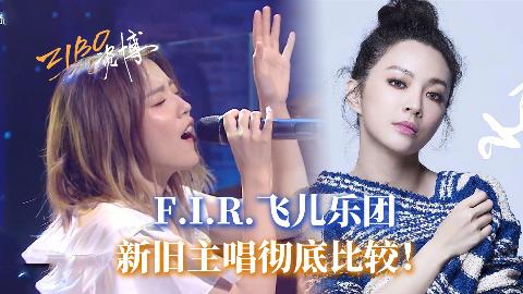飞儿乐团换主唱的理由:F.I.R.新旧主唱彻底比较   ZIBO