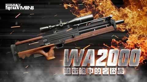 【军武MINI】WA2000 狙击枪中的奢侈品