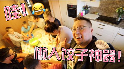 【阿福日记】德国一家人教中国媳妇儿怎么做俄罗斯水饺!