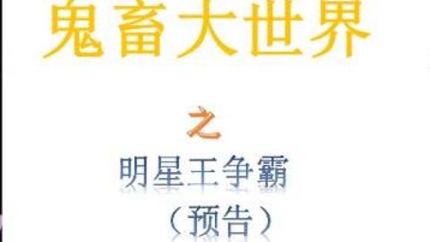 【鬼畜大世界】鬼畜大世界预告片
