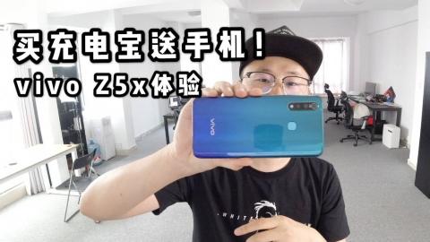 「小白测评」买充电宝送手机!vivo Z5x体验