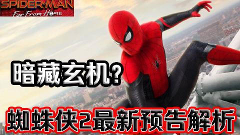 蜘蛛侠2最新预告解析