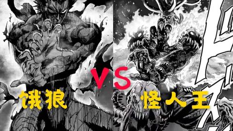 【一拳超人】7.饿狼VS怪人王大蛇,天才之间的对决,驯不服的饿狼!