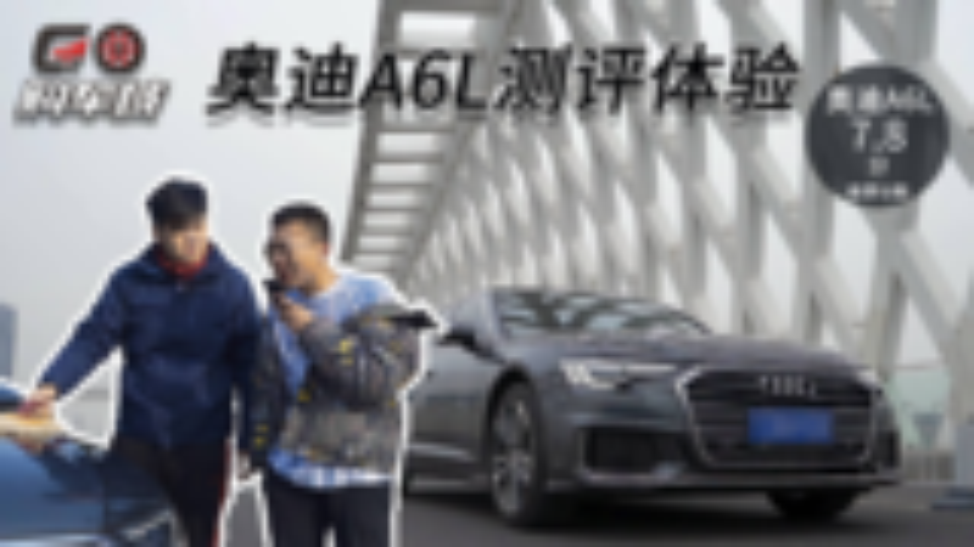 A6L:转型年轻+科技,不再像官车的奥迪老伙计