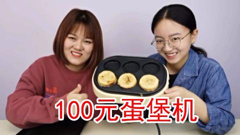 100元买蛋堡机自制鸡蛋堡,十块钱一个发家致富?!