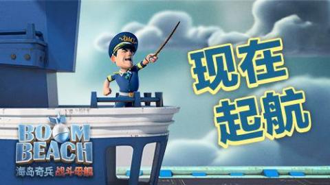 《海岛奇兵》战斗母舰全面更新,争做最强总司令!
