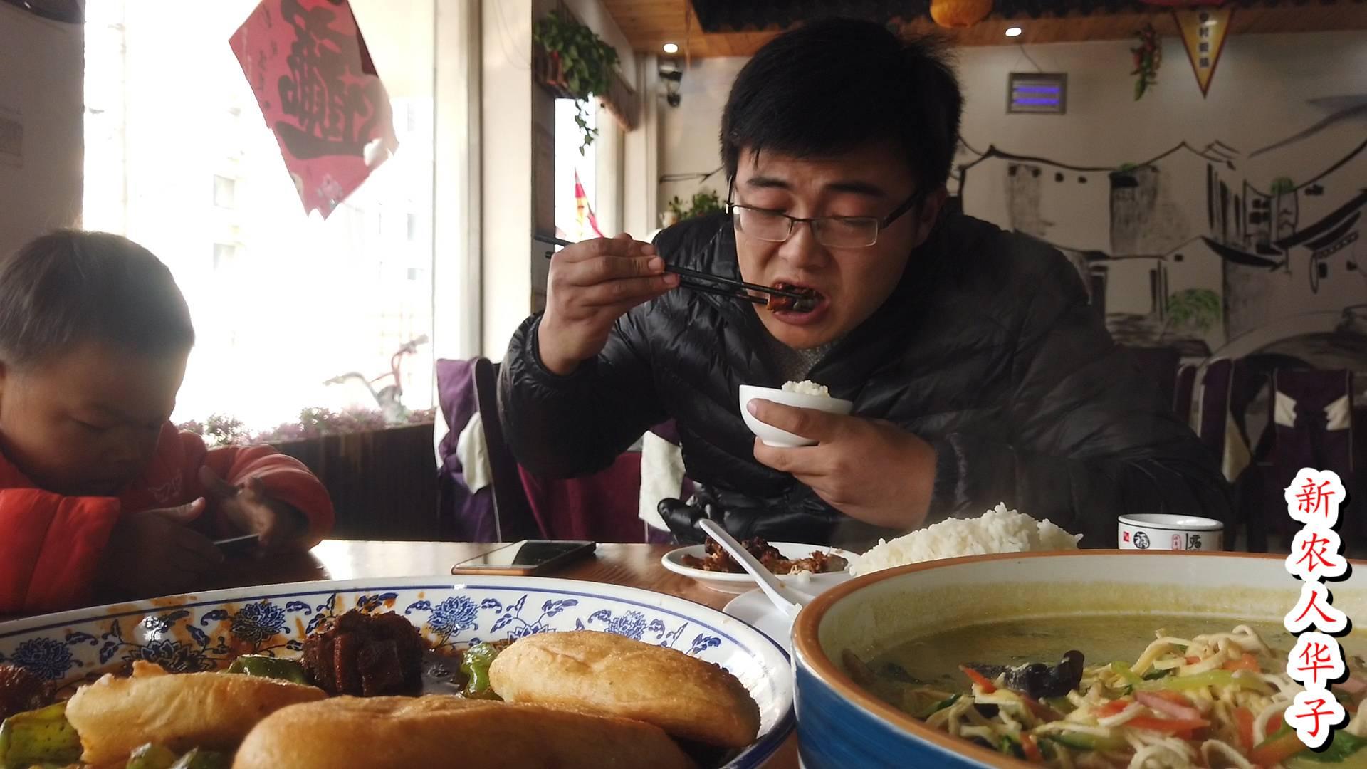 乡村饭店,60元点了大盆鸡和大煮干丝,华子辣得直冒汗被媳妇嘲笑