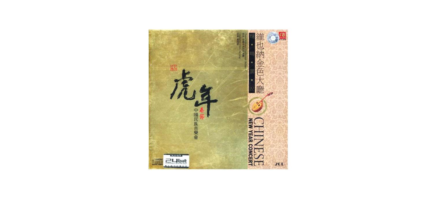虎年春节中国民族音乐会(1998) A