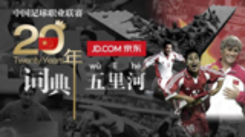 中国足球职业联赛20年词典第三十集——五里河