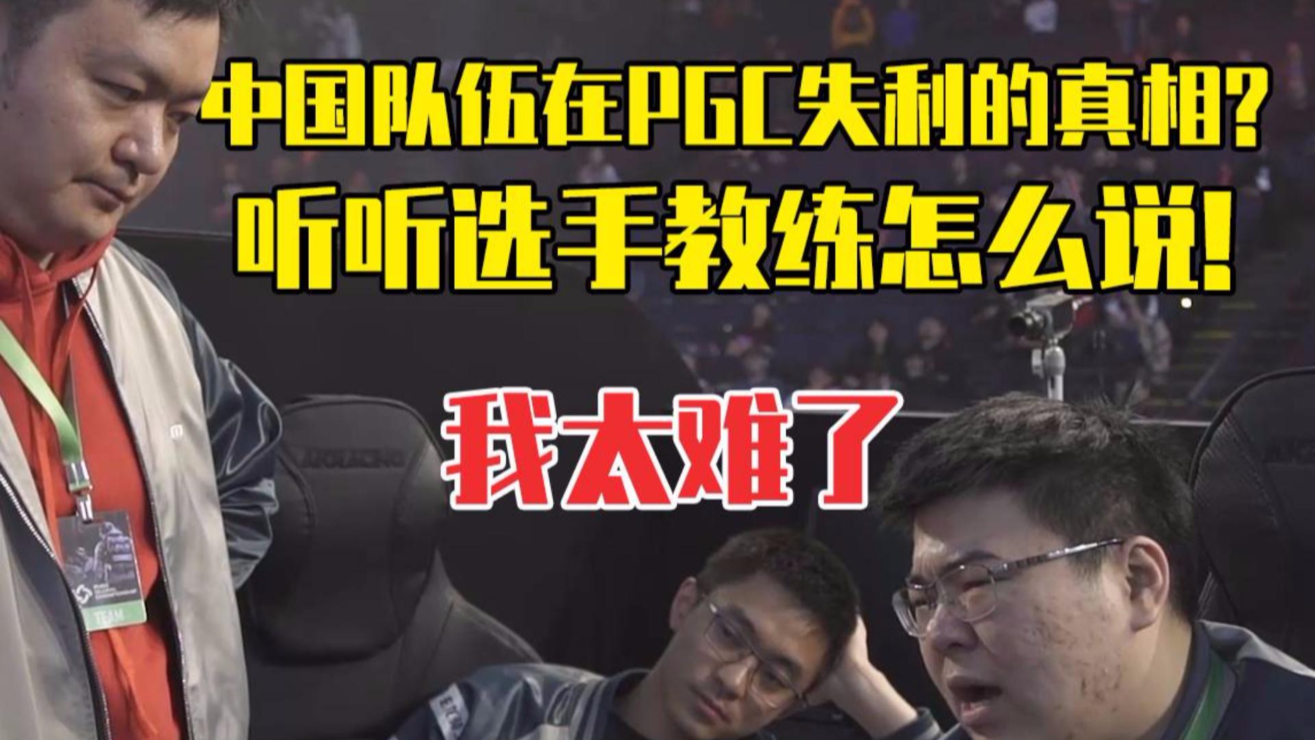 中国队伍在PGC失利的真相 走进后台 听听选手教练怎么说! 丨BK短纪录片【51】