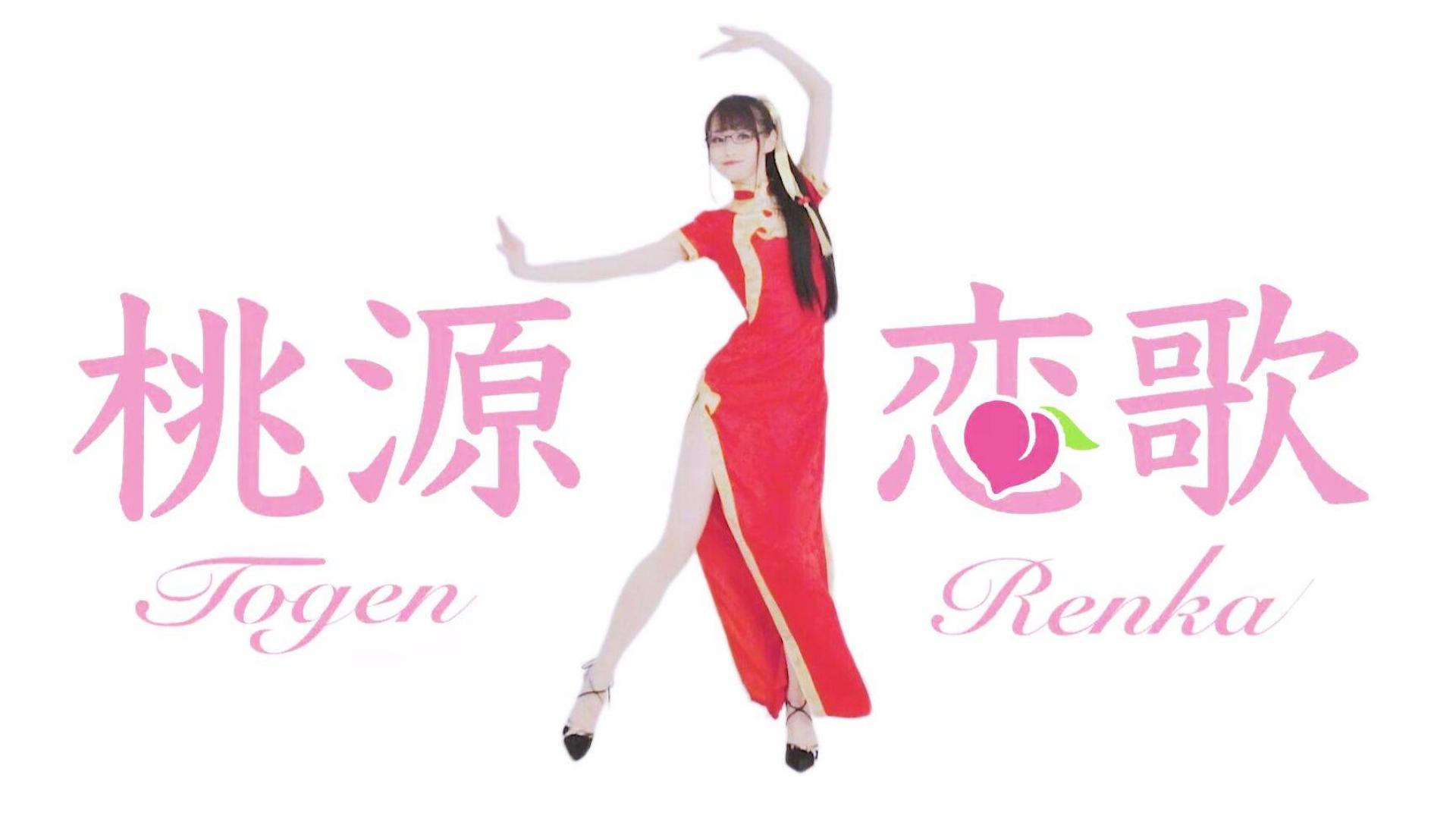 【楽小漫】桃源恋歌旗袍眼镜娘