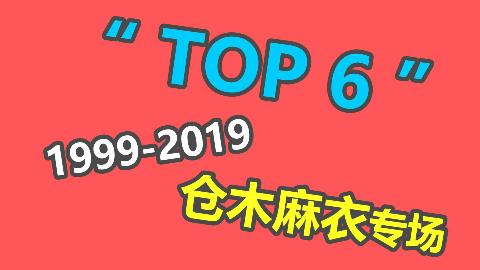 """【耳机向】""""仓木麻衣""""1999-2019精选"""