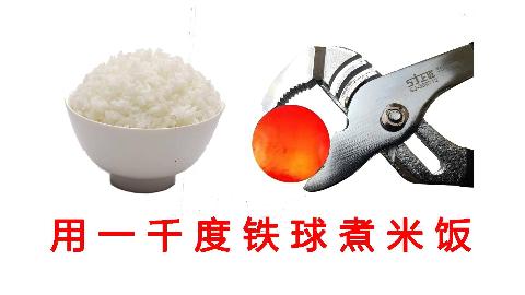 用1000度的铁球煮一碗饭香喷喷的米饭!真香!要什么电饭煲!