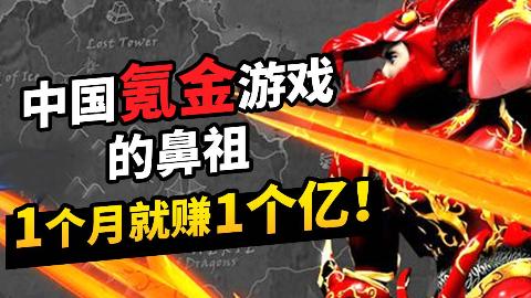 中国氪金游戏的鼻祖,1个月就赚1个亿!土豪怒砸十万元,只为一件装备!