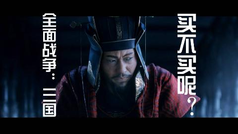 《全面战争:三国》买不买呢?(片末有自制骑砍2的彩蛋!)