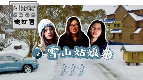 我在澳洲打工度假 纪录片第三集 雪山姑娘