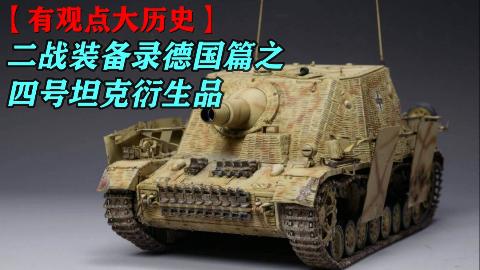 二战装备录德国篇之四号坦克衍生品