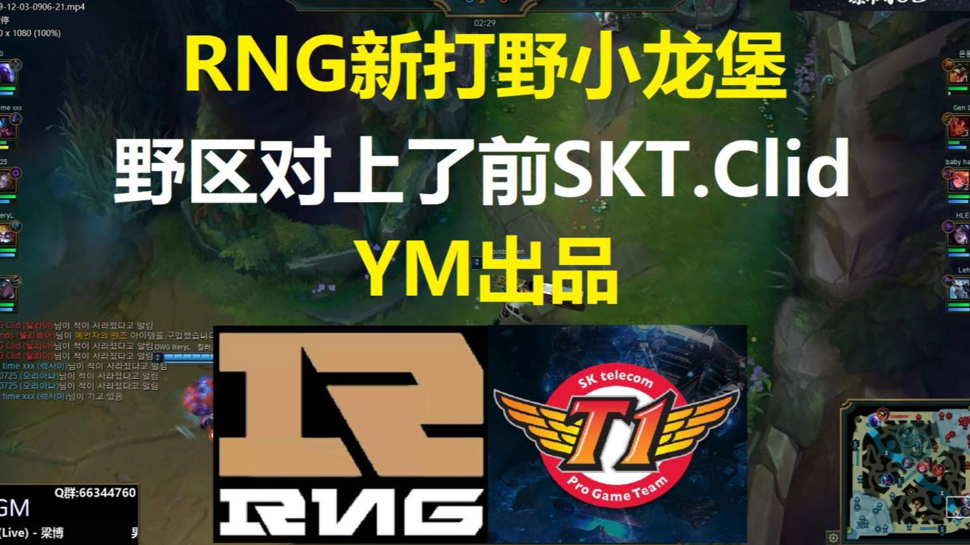 RNG新打野小龙堡野区对上了Clid,YM出品,全明星局!