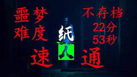 【纸人】噩梦难度不存档无伤S评分22分53秒速通(有解说、无解说)