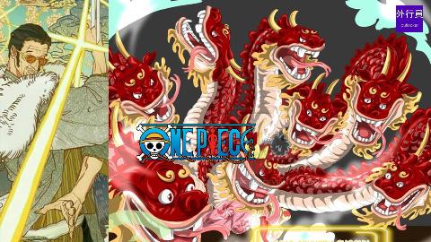 海贼王专题#165: 和之国将军八岐大蛇