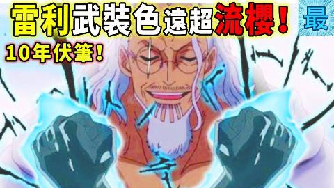 海賊王:10年伏筆!雷利武裝色遠超流櫻!