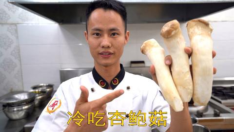 """厨师长教你:""""冷吃杏鲍菇""""的创新做法,这味道好吃得停不下来"""
