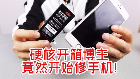 【小白开箱】硬核开箱小伙不务正业,竟然开始尝试给自己的苹果手机更换电池!