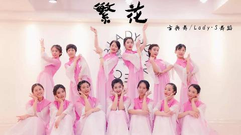古典舞《繁花》镜面分解视频 青岛舞蹈