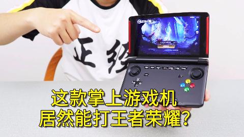 【小白开箱】我居然在一个掌上游戏机上打起了王者荣耀,然后被坑得很惨!