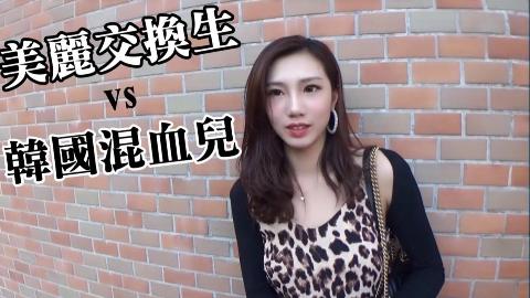 #26黑男邱比特 :美貌交换生vs韩国混血儿!