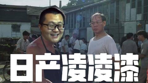 孙笑川假扮猪肉佬五年只为等待家乡人交给他任务