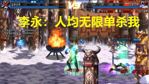 DNF:斗鱼第一蓝拳李永PK惨遭无限单杀,嫂子一语太致命了