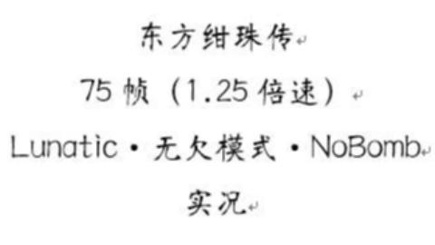 【东方绀珠传】75帧绀L无欠NB实况