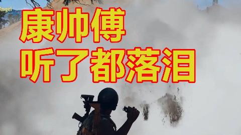 【中文八级】逼队友大声吃面是一种怎样的体验