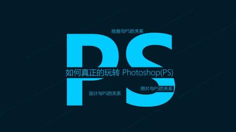PS平面设计基础教程PS修图教程PS制作图片特效教程视频