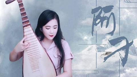 《阿刁》琵琶版美少女大林