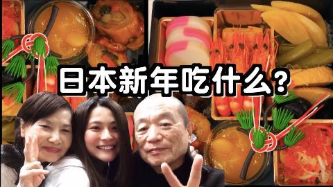 【kei和marin】跟日本小姐姐回家过年!来看看日本新年吃什么?