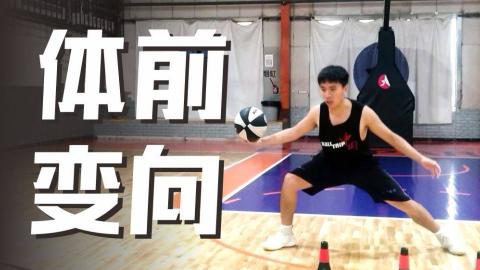 老胡篮球课堂:为什么你的体前变向过不了人?其实并不难!